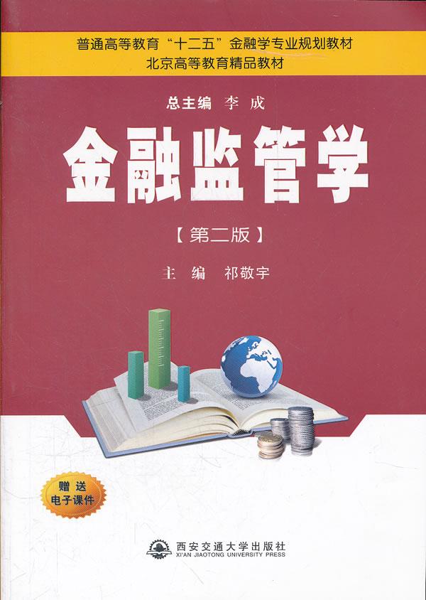 """正版 金融监管学(第二版)(普通高等教育""""十二五""""金融学专业"""