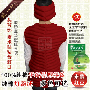 Red Bean bags original point heat pack warm dressing clothes clothing cotton wholesale physiotherapy head back Velcro send manual CD
