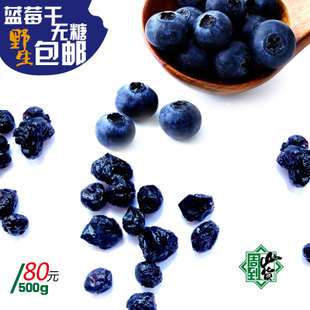 500g sugar free blueberry dry additive free dried fruit Daxinganling wild blueberry 80 yuan