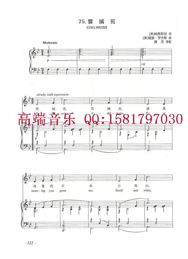 同一首歌f调钢琴谱_サクラビト伴奏_快步图片站