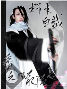 Bleach Kuchiki Byakuya cosplay costume suit holds six dead Pa Fan captain white clothes