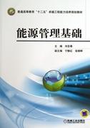 能源管理基礎(普通高等教育十二五卓越工程