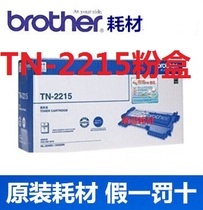 100 genuine fake a lose ten cartridges Brother TN 2215 Brother 2215 73 607 057 bunker