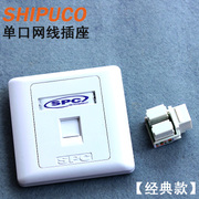 SHIPUCO a network cable socket type 86 Super five RJ45 network socket panel module + module package