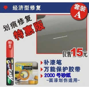 Yi Cai car up paint pen paint pen paint repair pen scratch repair pen variety of colors complete