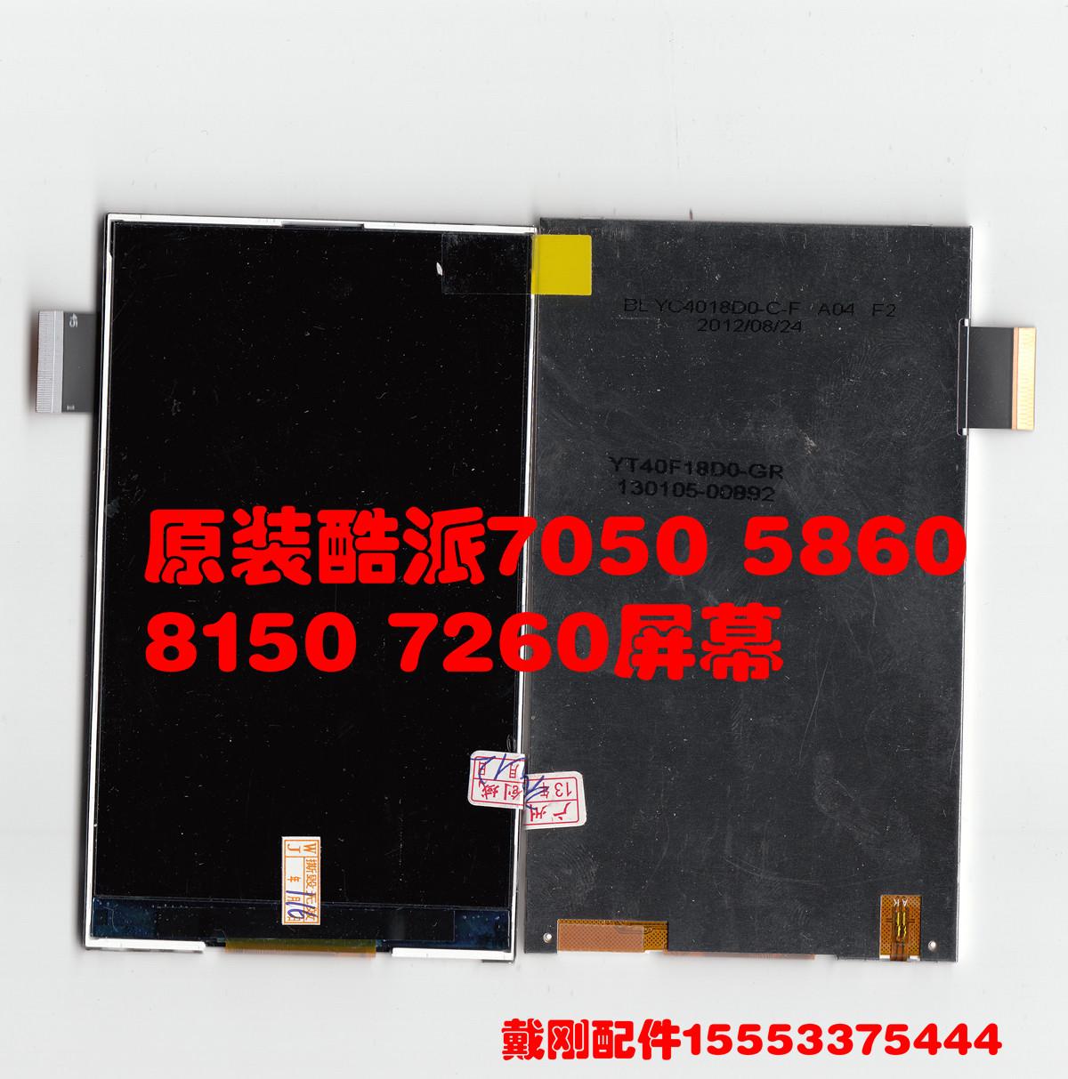 酷派7050 5860 8150 7260屏幕 8K7050FPC YT40F18D0
