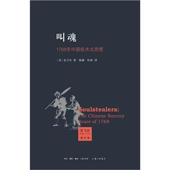 现货 正版  叫魂1768年中国妖术大恐慌 [美] 孔飞力 三联书店 陈兼 刘昶译