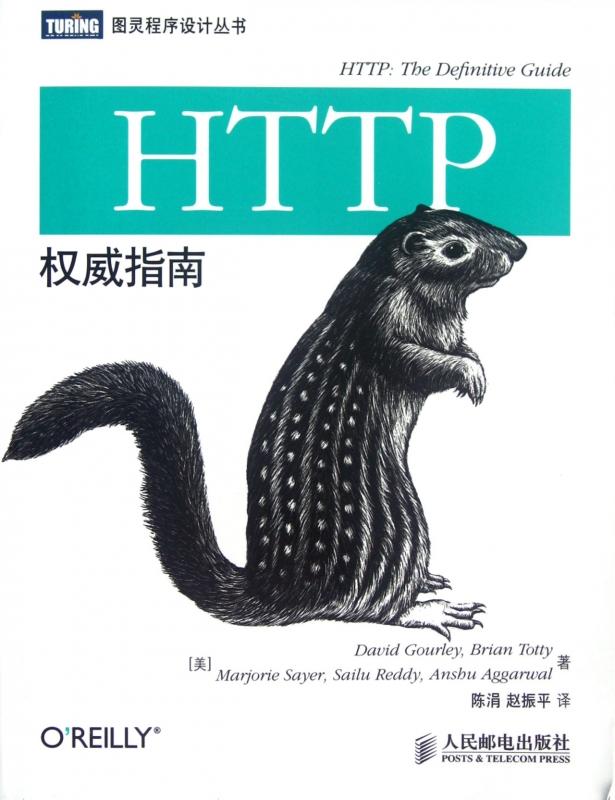 【正版包邮】HTTP权威指南/图灵程序设计丛书  正版书籍 木垛图书