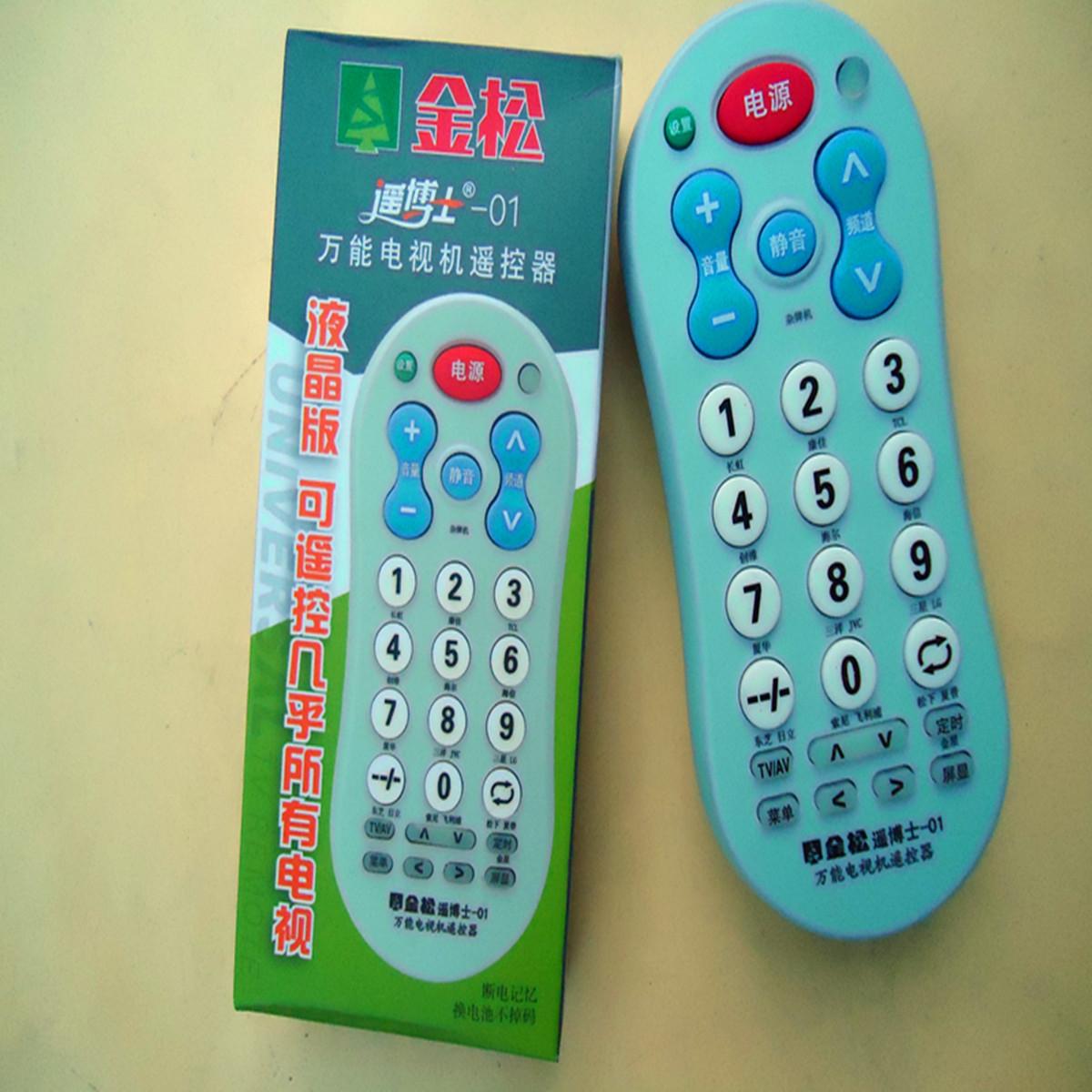 卖疯了!风靡全球大按键/免设置/电视万能遥控器/万能电视遥控器