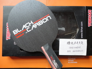 Tenda Pong upright TIBHAR hyun carbon Wong professional table tennis straight horizontal bottom spot wholesale
