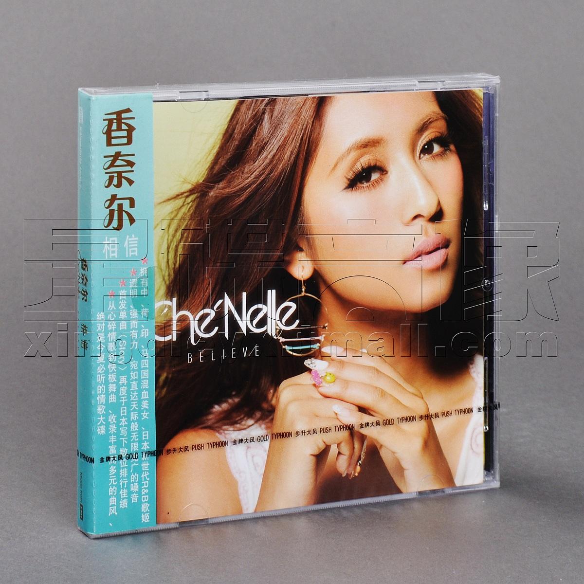 【正版特价】香奈儿/香奈尔:相信 专辑唱片Che'Nelle Believe C(用1.1元券)
