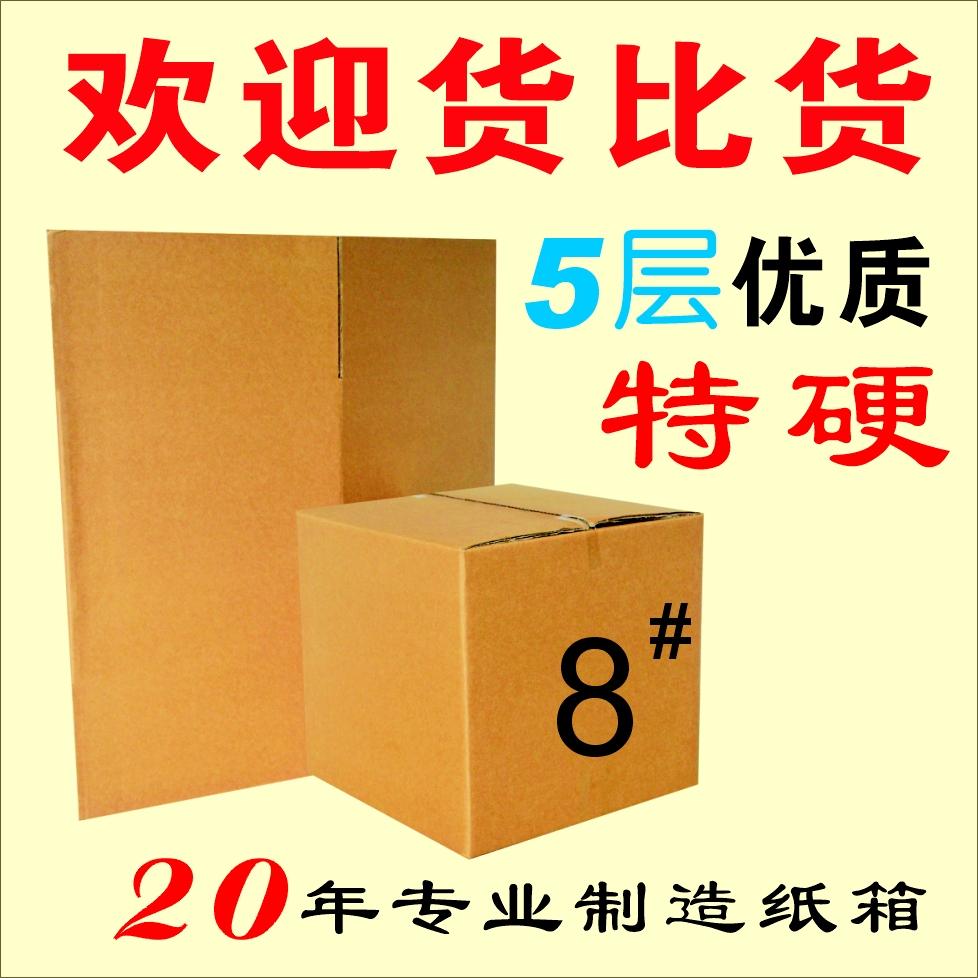 纸箱 8 号五层优质加强 硬度好/快递纸盒/珠三角满98元包邮