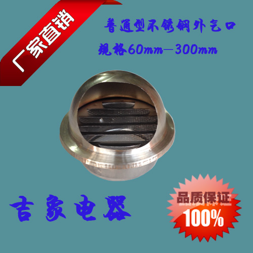 Extra thick stainless steel exhaust hood outer air port hood hood vent of range hood 60 ~ 300