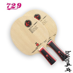 hotop Genuine 729 ping pong racket Z2 Z-2 Professional Carbon ping pong blade table tennis blade sets