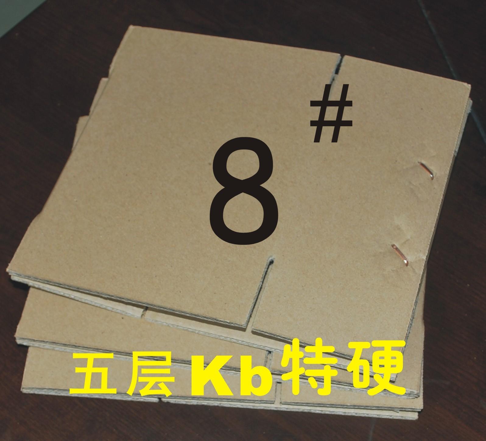 8号五层KB双加硬纸箱/ 硬度非常好 珠三角满98元包邮