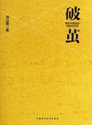 破繭(解密中國黃金市場化歷程)(精) 管