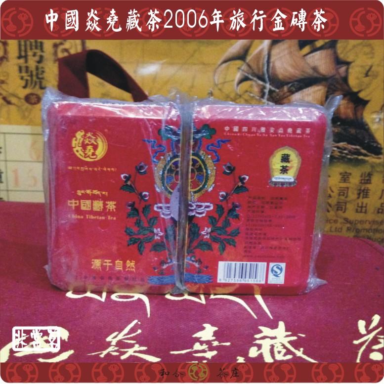 华颖堂茗茶中国焱尧藏茶养生雅安2009年办公室白领旅行商务金币茶