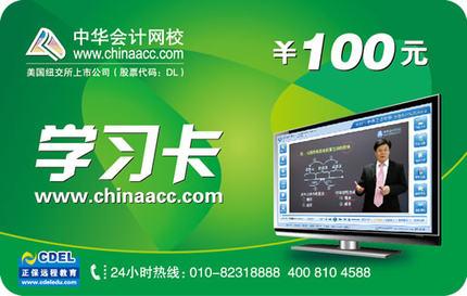 【官方直充】中华会计网校 学习卡初级中级注会CPA税务24小时闪充