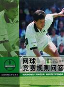網球競賽規則問答/競賽規則問答系列叢書