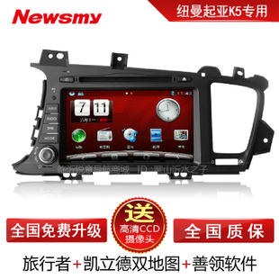 Limited edition promotional Newman 3G 1080P Kia K5 special DVD navigation support lossless music