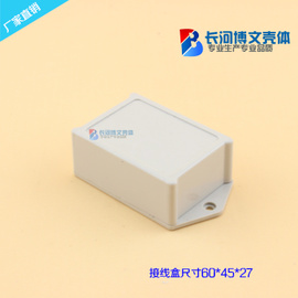 塑胶壳接线盒引线壳过线壳电线盒监控电器报警室外接线壳60*45*27
