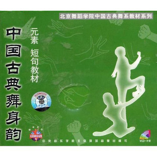 Classical dance body rhyme elements phrase teaching materials Beijing dance academy teaching materials Send music (+ 1 CD/VCD)