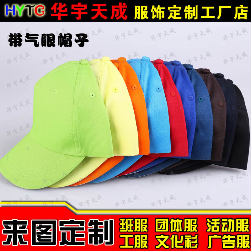 新款印字服饰配件广告团购带气眼皮带圆顶印图帽子2016棒球帽通用
