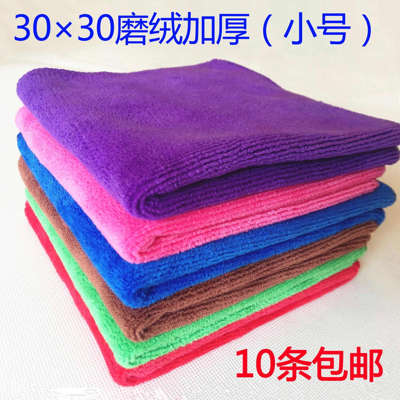 30*30擦車巾洗車毛巾小號毛巾檫車用超細纖維打蠟毛巾不掉毛加厚