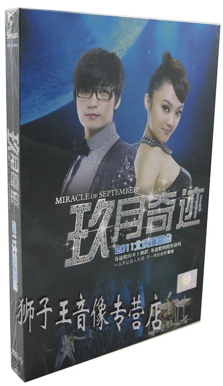 正版音��dvd光�P 玖月奇�E演唱�� 2011北京演唱�� 平�b版DVD碟片