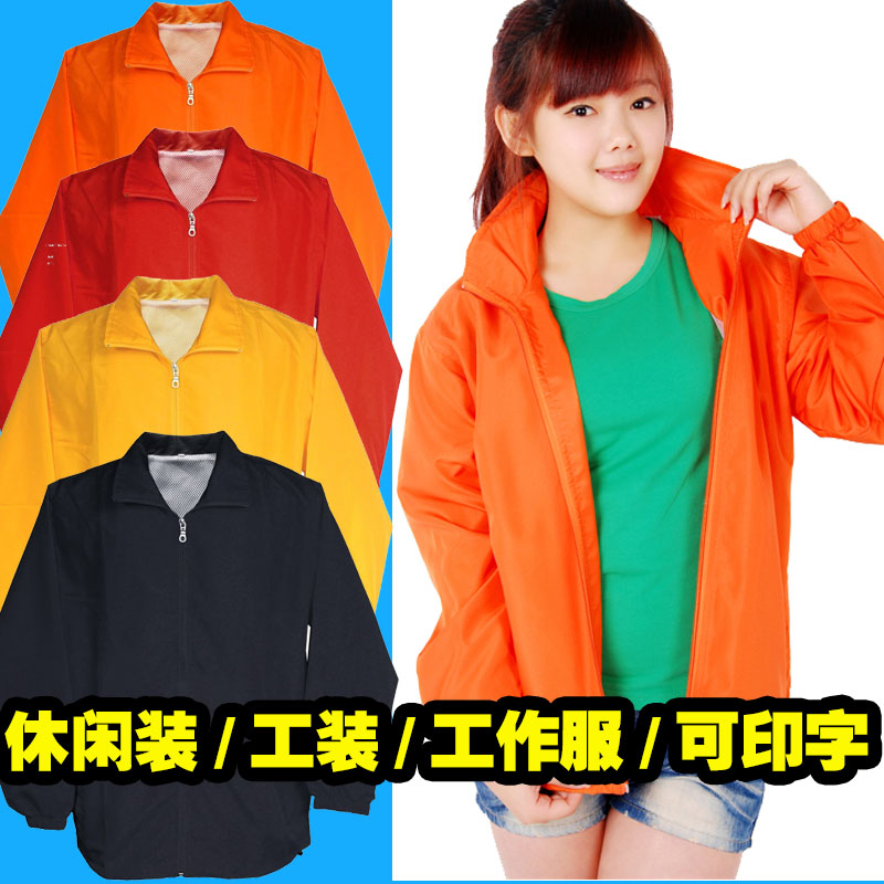 Mens and womens autumn and winter volunteer windbreaker sports clothes supermarket staff work clothes coat work clothes can be printed