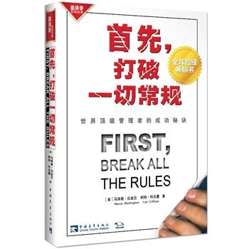 首先,打破一切常规:世界管理者的成功秘诀(美)马库斯