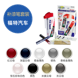 ECOLOR Ford Focus Fiesta Mondeo Maverick dedicated up paint pen set