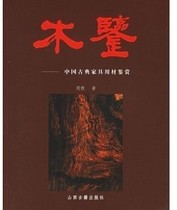(shopping mall genuine) Wood: Chinese classical materials Appreciation Zhou Me The Shaanxi Publishing Media Group Sanjin Publishing house to send bookmarks