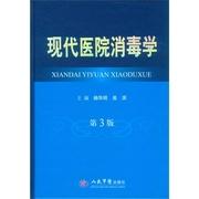 現代醫院消毒學(第3版)(精)  博庫網