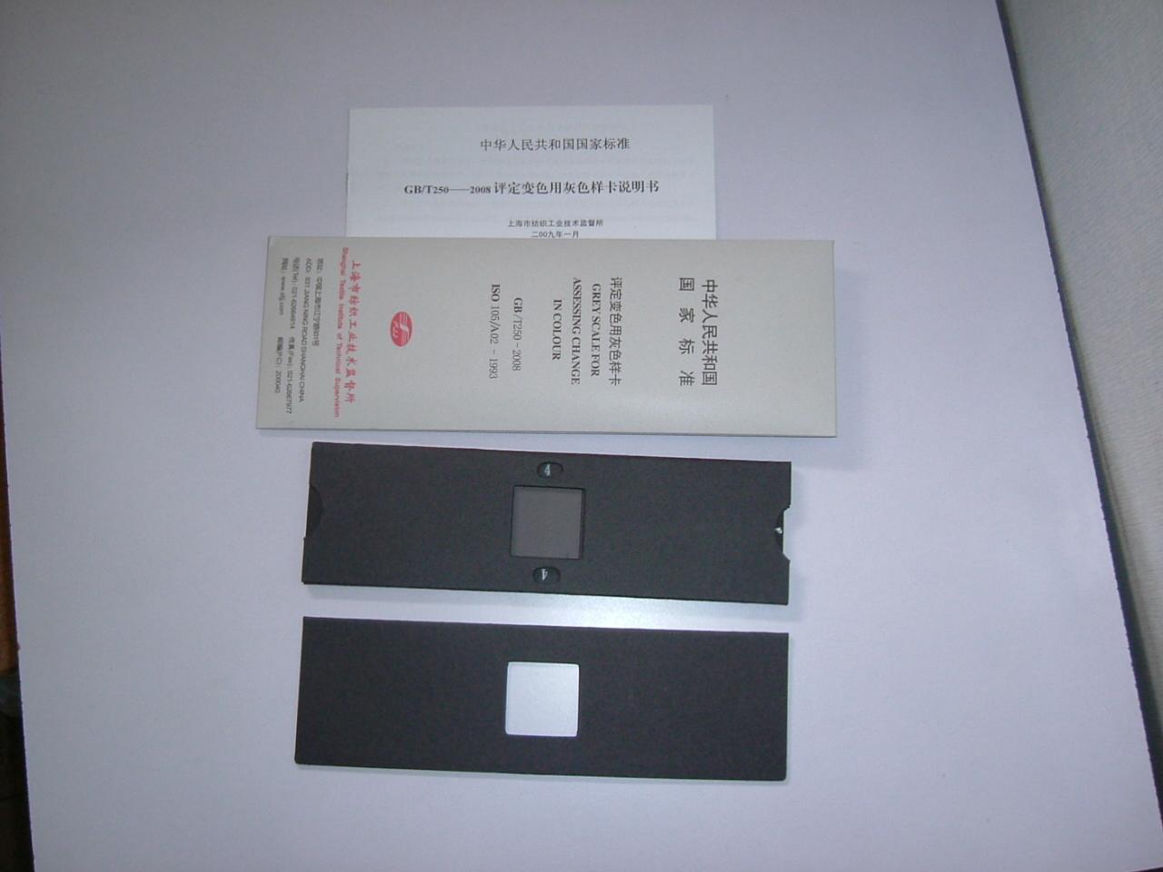 国标GB/T250-2008变色灰卡ISO105/A02-1993色差卡 缸差卡