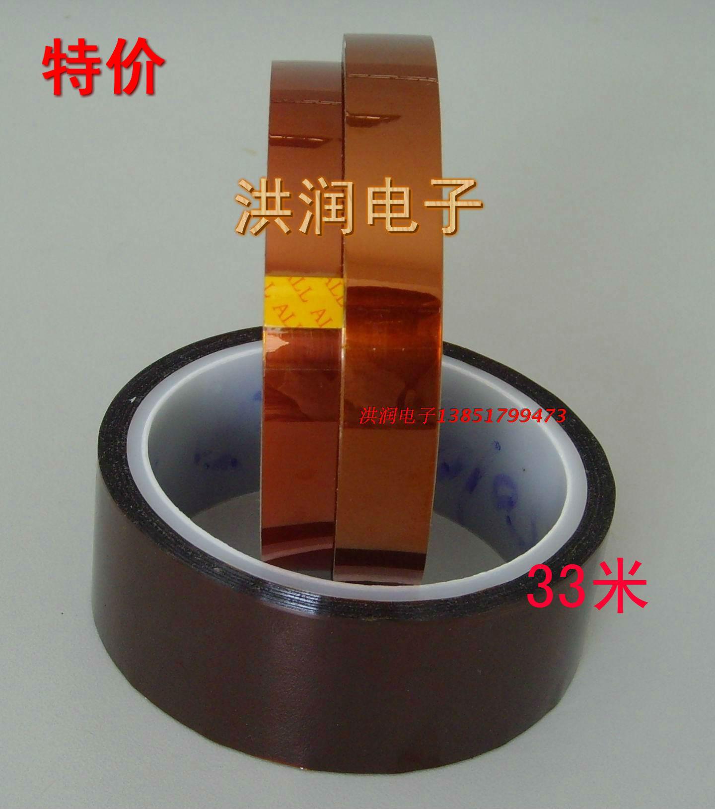耐�崮z�� 耐高�� 茶色�z�� 液晶屏用�z布 �池用�z�� 10*33