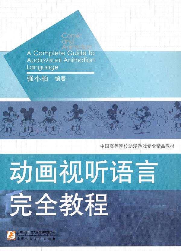 正版 动画视听语言完全教程 强小柏 上海人民美术出版社 97875322