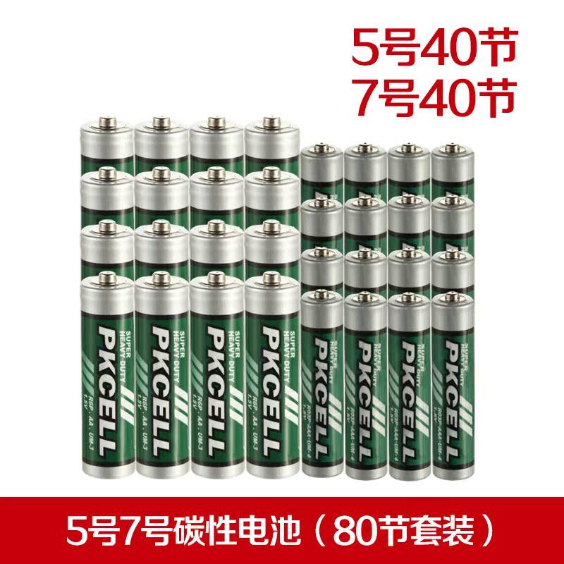 PKCELL 兒童玩具5號電池1.5V 鼠標普通幹電池5號和7號套裝 共80節