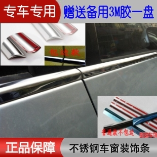 Behind the Great Wall Haval M2 Cool Bear Teng Yi C30 C20R under special stainless steel window trim bright strip