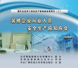 2014年新版 装修企业从业人员安全生产应知应会1CD-ROM