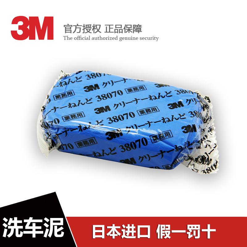 3M洗车泥日本原装进口去污泥火山泥除铁粉划痕锈擦车粘土38070
