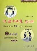 漢語十日通練習冊(附光盤3提高篇漢英版商務館實用漢語短期