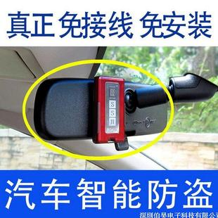 Bo Hao red diamond big promotion Free Patent car alarm wiring installation Free two way burglar alarm smart sensor