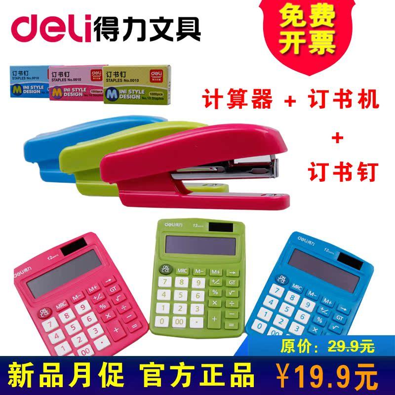 Деликатесный 33217 калькулятор для цвета специальный калькулятор финансового учета экзамен степлер комплект от Kupinatao