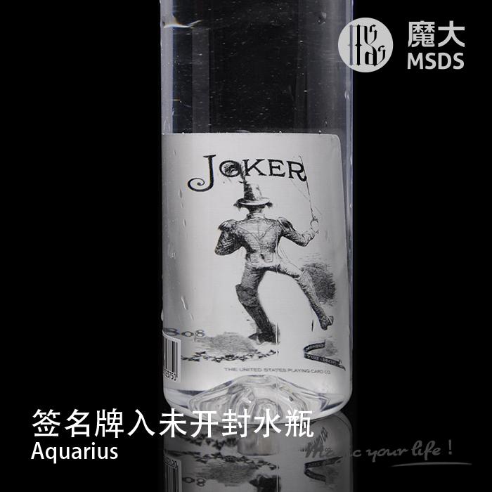 魔术大师 签名牌入未开封水瓶 Aquarius 近景扑克魔术道具 穿越