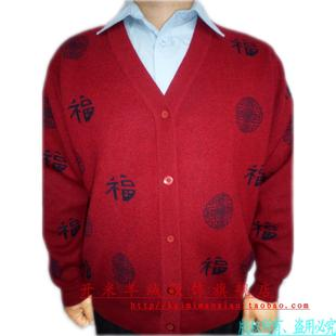 2015 models wide Songfu word male thickening plus fertilizer to increase cashmere cardigan wool cardigan wool clothes in the elderly