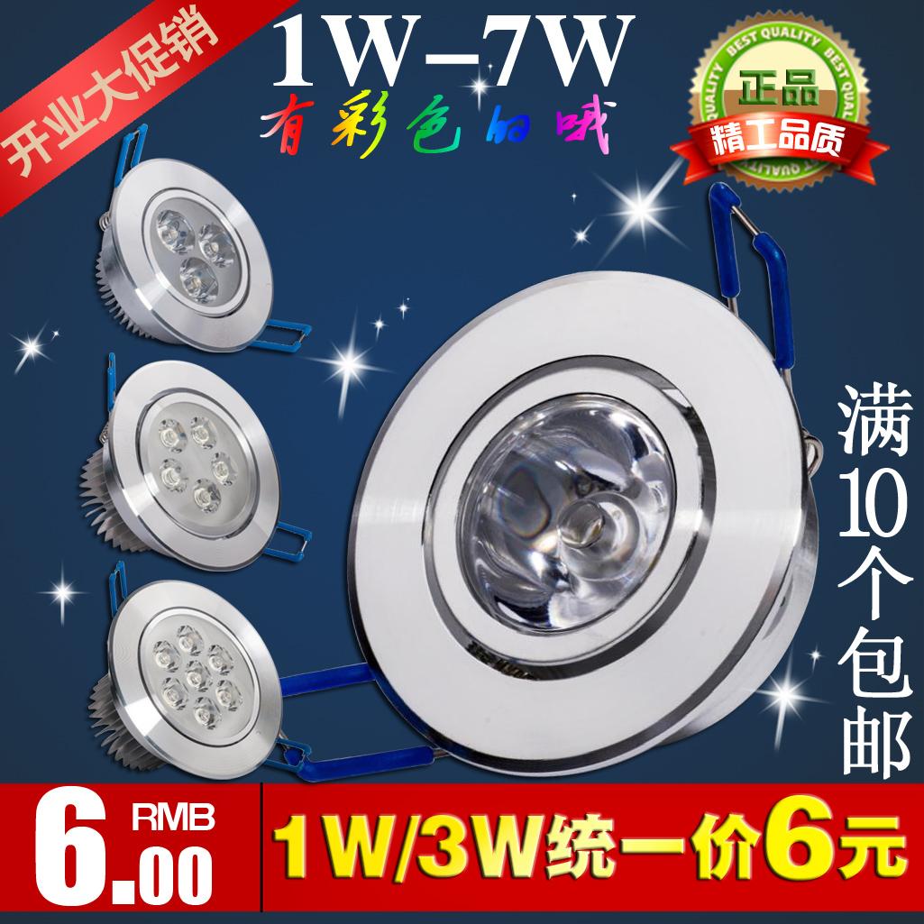 Светодиодные вниз света 1W/3W/малые 3W/5W/7W цвет света/лампа потолка отверстие отверстие стены быка глаза лампа