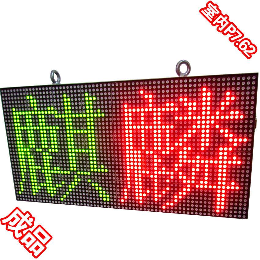 广告牌led成品电子显示屏 U盘上传插电即用 室内单元板三色招牌