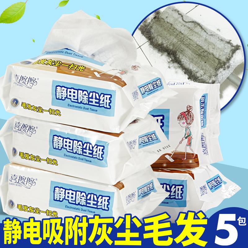 5 пакет счастливый вытирать вытирать статическое электричество пыль бумага вакуум бумага вытирать земля нет пыль бумага торможение земля бумага поглощать волосы волосы статическое электричество швабра бумага