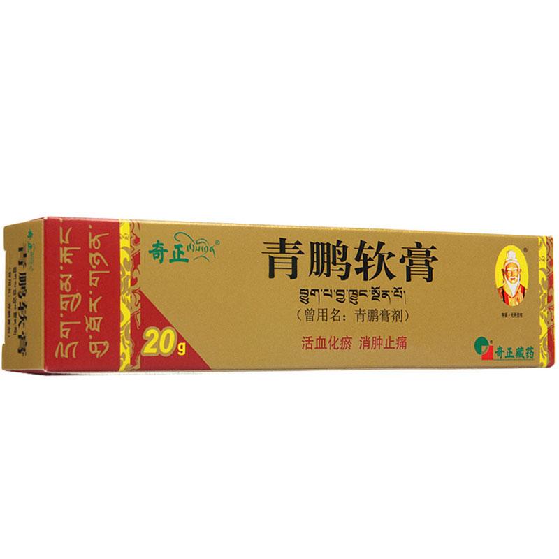 Странный положительный зеленый пэн мягкий крем 20g*1 филиал / коробка